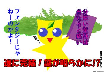 ゲームブログ用_003.png